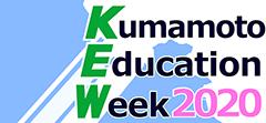 KEW2020 - Kumamoto Education Week 2020